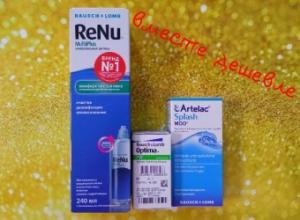 Контактные линзы Optima+ раствор для линз ReNu Multiplus 360+Капли для глаз Артелак Всплеск (флакон)