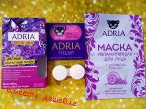 Контактные линзы Adria+маска для лица+контейнер