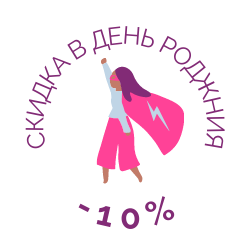 Скидка именинникам 10%