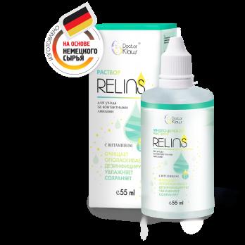 Многоцелевой раствор для контактных линз Relins 55 мл