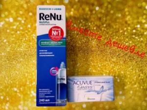 "Контактные линзы ACUVUE Oasys with HYDRACLEAR Plus+Раствор для линз ReNu Multiplus 360+Сертификат в салон сети оптик ""ВИСУС"" на 20 руб"