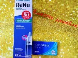 """Контактные линзы AIR OPTIX Aqua+Раствор для линз ReNu Multiplus 360+ Сертификат в салон сети оптик """"ВИСУС"""" на 20 руб"""